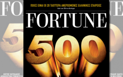 Fortune 500 Interviews. Mr. Stelios Zavvos